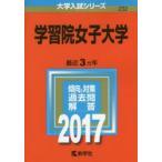 新品本/学習院女子大学 2017年版
