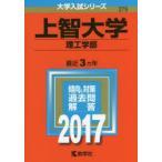 新品本/上智大学 理工学部 2017年版