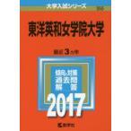 新品本/東洋英和女学院大学 2017年版