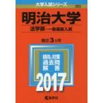 新品本/明治大学 法学部 一般選抜入試 2017年版