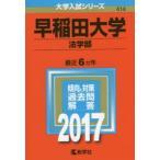 新品本/早稲田大学 法学部 2017年版