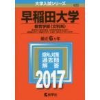 新品本/早稲田大学 教育学部〈文科系〉