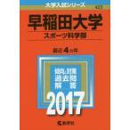 新品本/早稲田大学 スポーツ科学部 2017年版