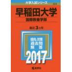 新品本/早稲田大学 国際教養学部 2017年版
