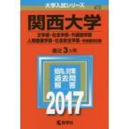 新品本/関西大学 文学部・社会学部 外国語学部 人間健康学部 社会安全学部 学部個別日程 2017年版