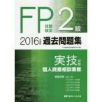 新品本/FP技能検定2級過去問題集〈実技試験・個人資産相談業務〉 2016年度版 FP技能検定試験研究会/編
