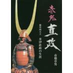 新品本/赤鬼直政 徳川四天王井伊直政の生涯 市橋章男/著