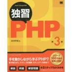 新品本/独習PHP 山田祥寛/著