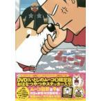新品本/いとしのムーコ   9 DVD付き限定版 みずしな 孝之 著