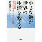新品本/小さな泡が世界の生活(くらし)を変える 日本発の新技術マイクロバブルトルネード、サイエンスの挑戦 鶴蒔靖夫/著