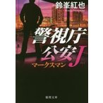 新品本/マークスマン 警視庁公安J 鈴峯紅也/著