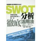 新品本/金融機関・会計事務所のためのSWOT分析徹底活用法 事業性評価・経営改善計画への第一歩 中村中/共著 マネジメントパートナーズ/共著