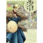 ふしぎの国のバード 2巻  ビームコミックス