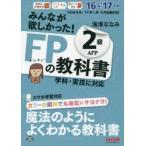 新品本/みんなが欲しかった!FPの教科書2級AFP '16-'17年版 滝澤ななみ/著