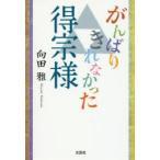 Yahoo!ドラマ書房Yahoo!店新品本/がんばりきれなかった得宗様 向田雅/著