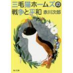 新品本/三毛猫ホームズの戦争と平和 赤川次郎/〔著〕