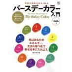 新品本/バースデーカラー入門 あなたの運命がわかる、変わる 誕生日から導き出す11色が教えてくれる現在・過去・未来 佐々木仁美/〔著〕