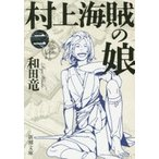 新品本/村上海賊の娘 第2巻 和田竜/著