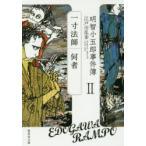 新品本/明智小五郎事件簿 2 江戸川乱歩/著