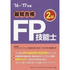 新品本/最短合格2級FP技能士 '16〜'17年版 きんざいファイナンシャル・プランナーズ・センター/編著