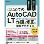 新品本/はじめてのAutoCAD LT作図と修正の操作がわかる本 もらった図面を修正したいゼロから図面を描きたい 芳賀百合/著