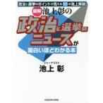 新品本/〈図解〉池上彰の政治と選挙のニュースが面白いほどわかる本 池上彰/著