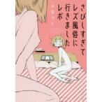 新品本/さびしすぎてレズ風俗に行きましたレポ 永田カビ/著