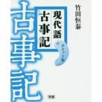 新品本/現代語古事記 ポケット版 竹田恒泰/著