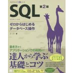 新品本/SQL ゼロからはじめるデータベース操作 ミック/著