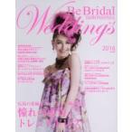 Yahoo!ドラマ書房Yahoo!店新品本/Be Bridal HIROSHIMA Wedding's vol.34(2016)