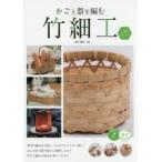 新品本/かごと器を編む竹細工上達のポイント 田中瑞波/監修