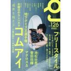 新品本/クイック・ジャパン vol.126 水曜日のカンパネラコムアイ