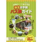 Yahoo!ドラマ書房Yahoo!店新品本/台北お手軽バス旅ガイド お得&ディープに楽しむ2度目の台湾