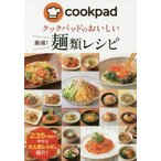 Yahoo!ドラマ書房Yahoo!店新品本/クックパッドのおいしい厳選!麺類レシピ クックパッド株式会社/監修
