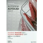 新品本/Autodesk AutoCAD 2017/Autodesk AutoCAD LT 2017公式トレーニングガイド 井上竜夫/著 オートデスク株式会社/監修