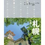 新品本/札幌・小樽