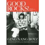 新品本/GOOD ROCKS! GOOD MUSIC CULTURE MAGAZINE Vol.75 銀杏BOYZ 水曜日のカンパネラ