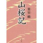 新品本/山桜記 葉室麟/著