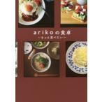 新品本/arikoの食卓〜もっと食べたい〜 ariko/著