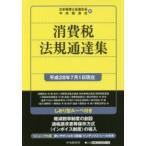 新品本/消費税法規通達集 平成28年7月1日現在 日本税理士会連合会/編 中央経済社/編
