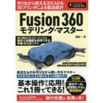 新品本/Fusion360モデリング・マスター 3D CAD & 3Dプリンタで作って覚える製品設計 礒信一/著