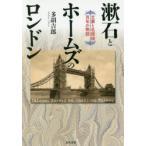 新品本/漱石とホームズのロンドン 文豪と名探偵百年の物語 多胡吉郎/著