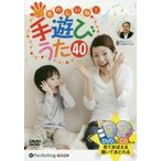 新品本/DVD&CD たのしいね!手遊びうた40 佐藤 憲司 監修