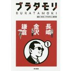 新品本/ブラタモリ 1 NHK「ブラタモリ」制作班/監修