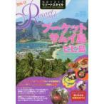 Yahoo!ドラマ書房Yahoo!店新品本/地球の歩き方リゾートスタイル R12 プーケット サムイ島 ピピ島