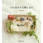 新品本/coLの小さな刺しゅう 北村絵里/著