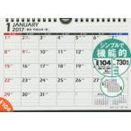 新品本/カレンダー '17 E104壁掛卓上A5