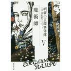 新品本/明智小五郎事件簿 5 江戸川乱歩/著