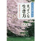 新品本/人生の先達に学ぶまっすぐな生き方 日本人の大切にしてきた心 木村耕一/著