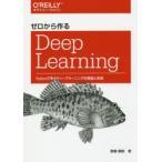 新品本/ゼロから作るDeep Learning Pythonで学ぶディープラーニングの理論と実装 斎藤康毅/著